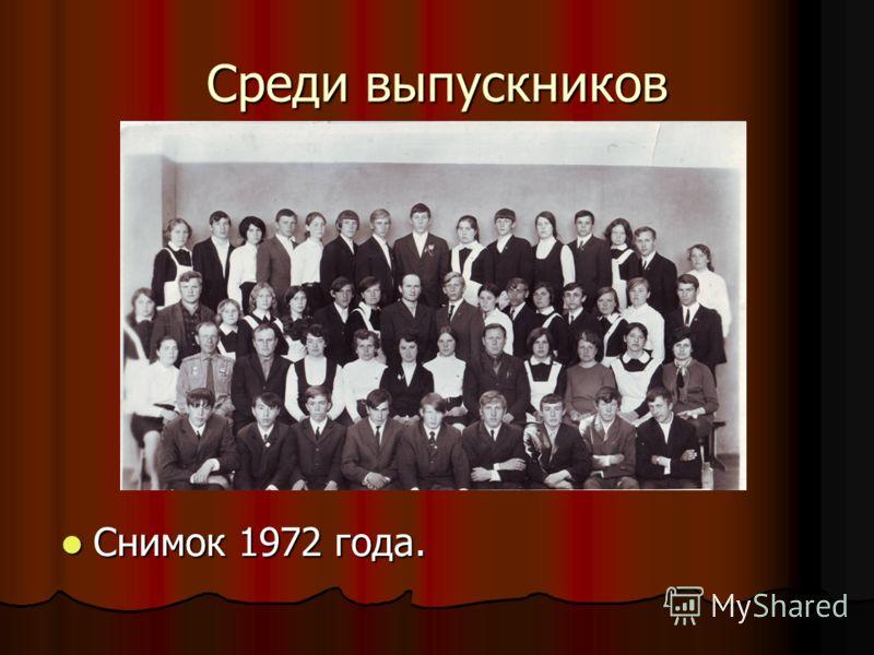 Среди выпускников Снимок 1972 года. Снимок 1972 года.