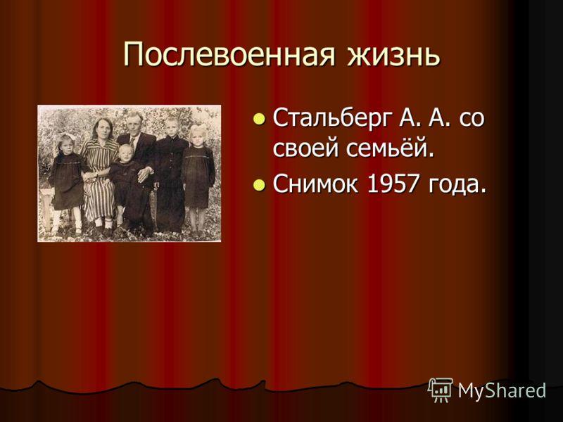 Послевоенная жизнь Стальберг А. А. со своей семьёй. Стальберг А. А. со своей семьёй. Снимок 1957 года. Снимок 1957 года.