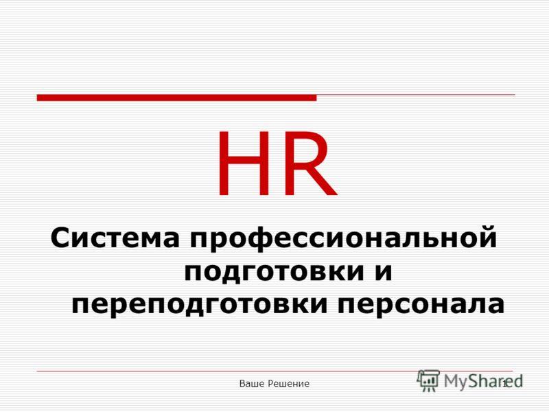 Ваше Решение1 HR Система профессиональной подготовки и переподготовки персонала