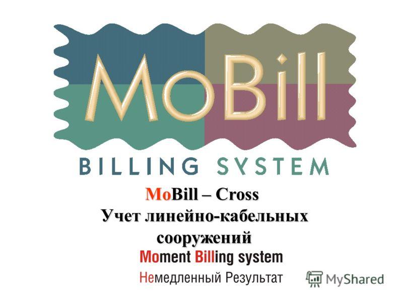MoBill – Cross Учет линейно-кабельных сооружений