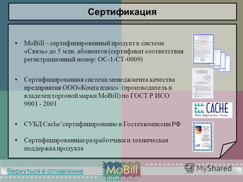 MoBill – сертифицированный продукт в системе «Связь» до 5 млн. абонентов (сертификат соответствия регистрационный номер: ОС-1-СТ-0009) Сертифицированная система менеджмента качества предприятия ООО«Комта плюс» (производитель и владелец торговой марки