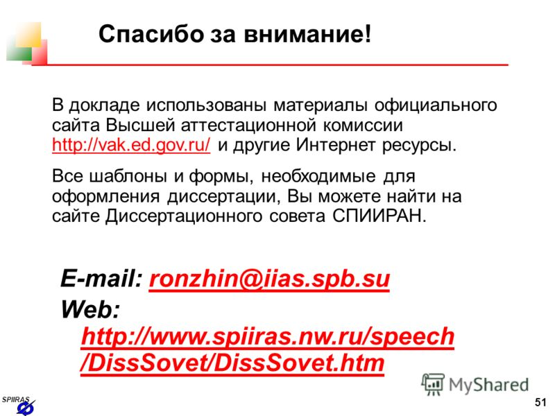 51 SPIIRAS Спасибо за внимание! E-mail: ronzhin@iias.spb.suronzhin@iias.spb.su Web: http://www.spiiras.nw.ru/speech /DissSovet/DissSovet.htm http://www.spiiras.nw.ru/speech /DissSovet/DissSovet.htm В докладе использованы материалы официального сайта