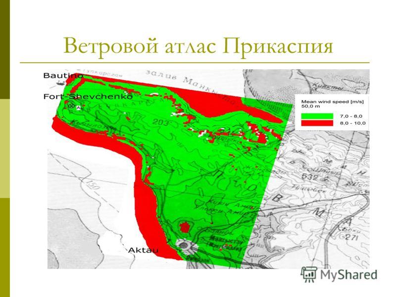 Ветровой атлас Прикаспия