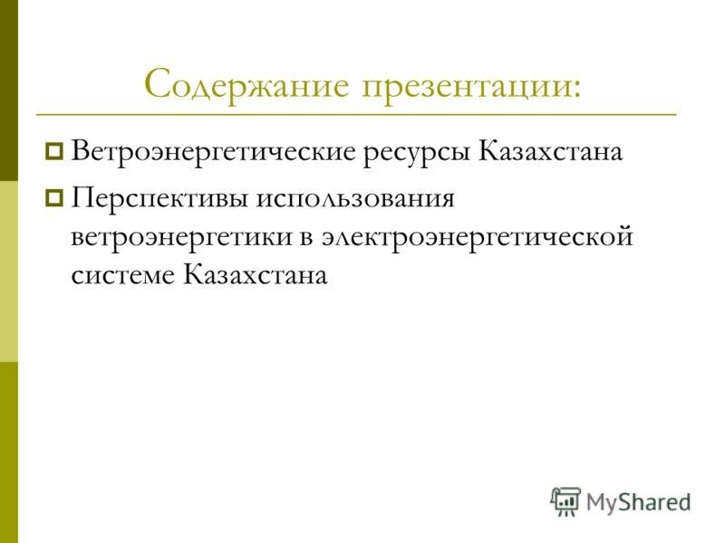 C одержание презентации: Ветроэнергетические ресурсы Казахстана Перспективы использования ветроэнергетики в электроэнергетической системе Казахстана