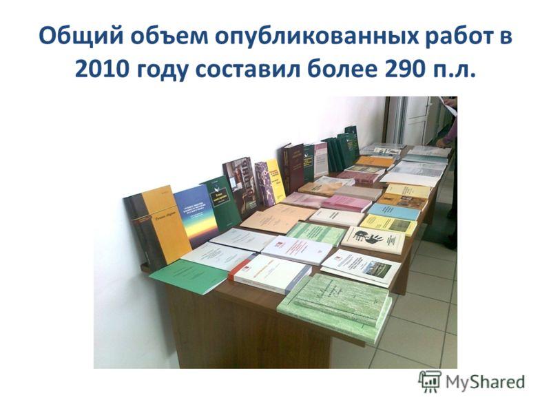 Общий объем опубликованных работ в 2010 году составил более 290 п.л.