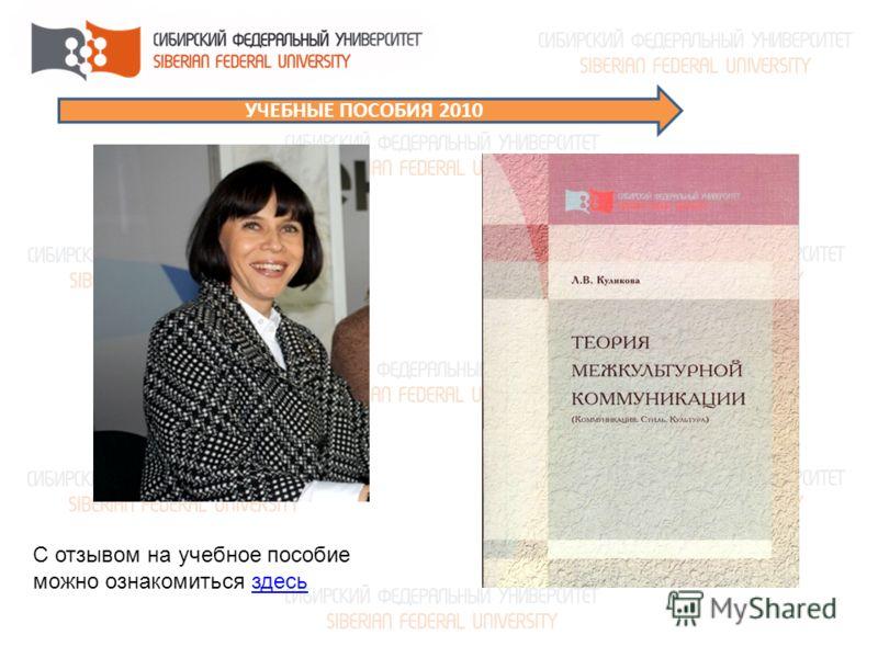 УЧЕБНЫЕ ПОСОБИЯ 2010 С отзывом на учебное пособие можно ознакомиться здесьздесь