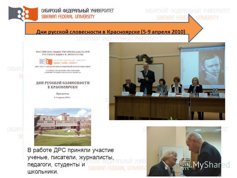 Дни русской словесности в Красноярске (5-9 апреля 2010) В работе ДРС приняли участие ученые, писатели, журналисты, педагоги, студенты и школьники.