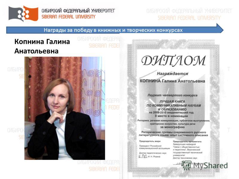 Копнина Галина Анатольевна Награды за победу в книжных и творческих конкурсах