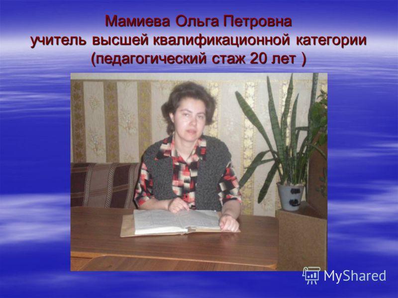 Мамиева Ольга Петровна учитель высшей квалификационной категории (педагогический стаж 20 лет )