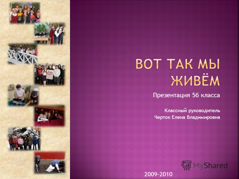 Презентация 5б класса Классный руководитель Черток Елена Владимировна 2009-2010