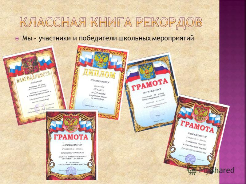 Мы – участники и победители школьных мероприятий