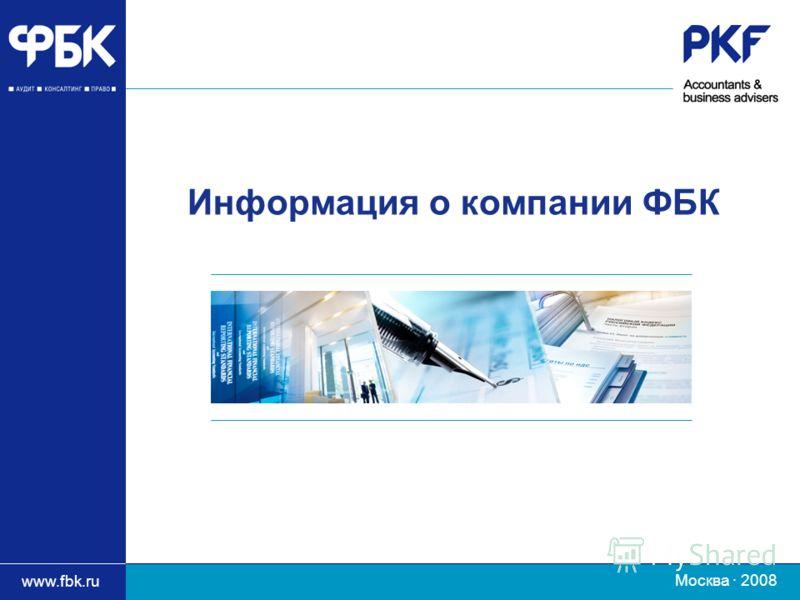 Заголовок презентации www.fbk.ru Информация о компании ФБК www.fbk.ru Москва · 2008
