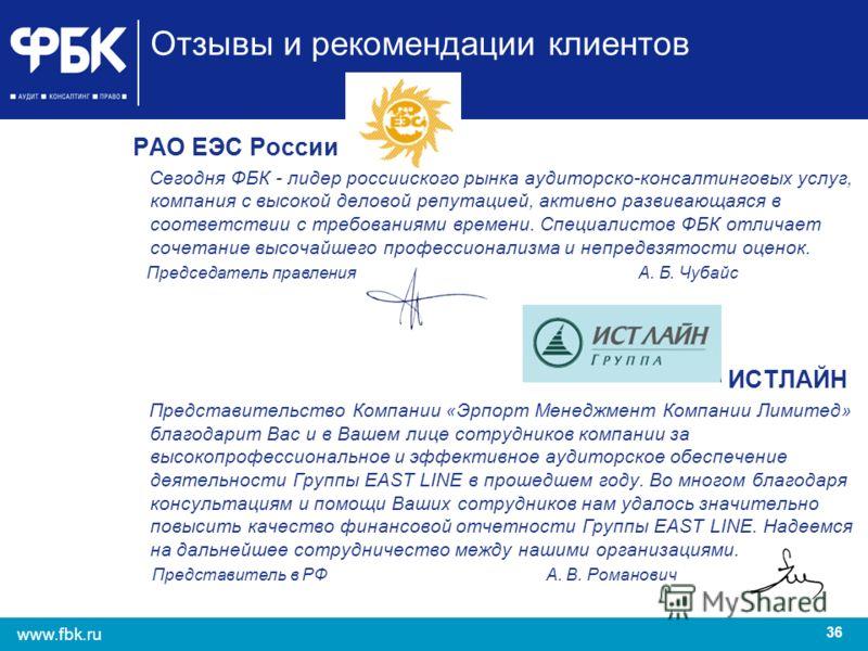 36 www.fbk.ru Отзывы и рекомендации клиентов РАО ЕЭС России Сегодня ФБК - лидер российского рынка аудиторско-консалтинговых услуг, компания с высокой деловой репутацией, активно развивающаяся в соответствии с требованиями времени. Специалистов ФБК от