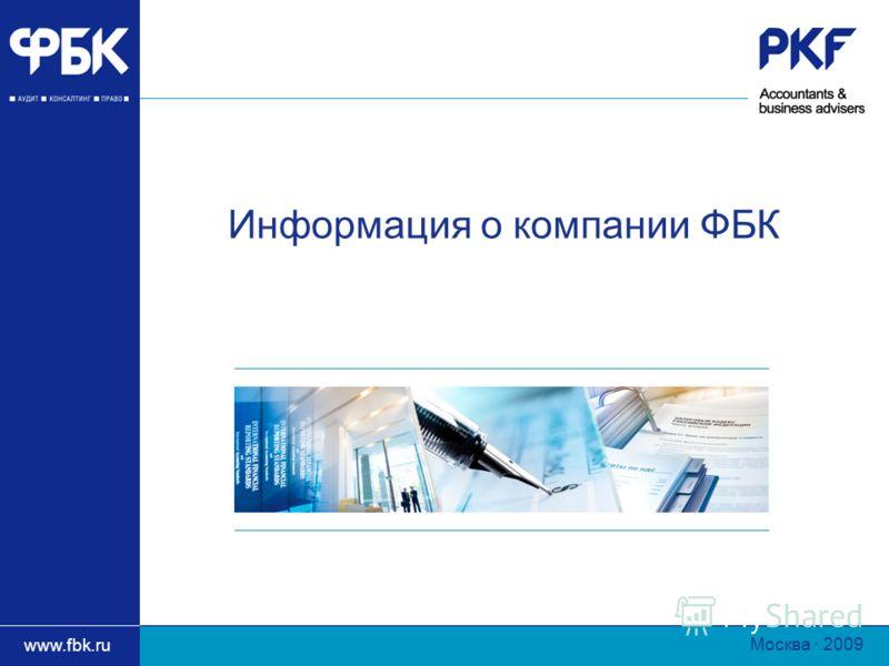 Заголовок презентации www.fbk.ru Информация о компании ФБК www.fbk.ru Москва · 2009