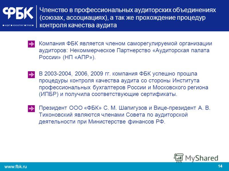 14 www.fbk.ru Членство в профессиональных аудиторских объединениях (союзах, ассоциациях), а так же прохождение процедур контроля качества аудита Компания ФБК является членом саморегулируемой организации аудиторов: Некоммерческое Партнерство «Аудиторс