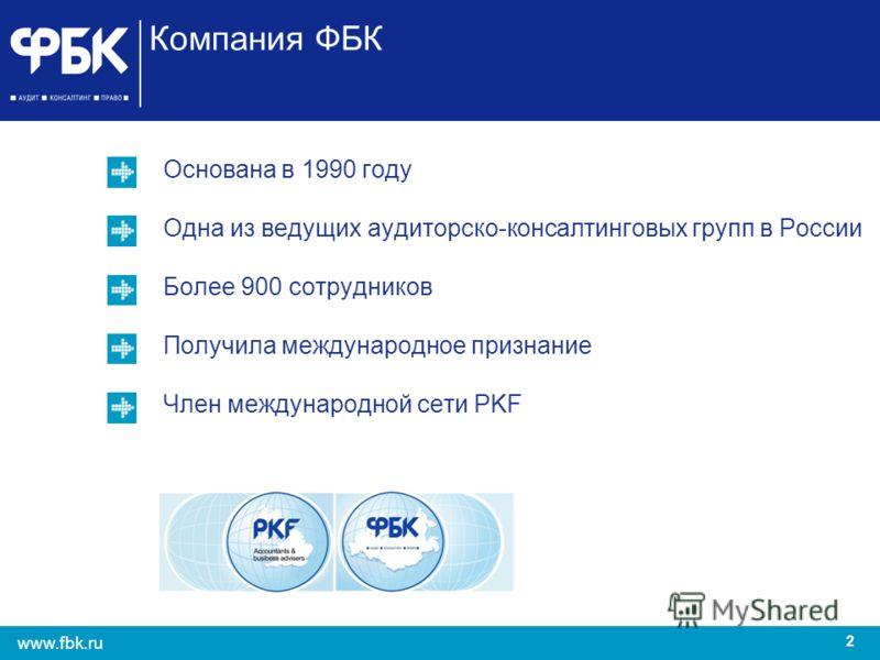 2 www.fbk.ru Компания ФБК Основана в 1990 году Одна из ведущих аудиторско-консалтинговых групп в России Более 900 сотрудников Получила международное признание Член международной сети PKF