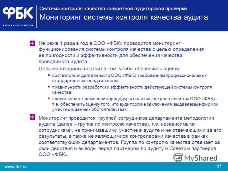 27 www.fbk.ru Система контроля качества конкретной аудиторской проверки Мониторинг системы контроля качества аудита Не реже 1 раза в год в ООО «ФБК» проводится мониторинг функционирования системы контроля качества с целью определения ее пригодности и