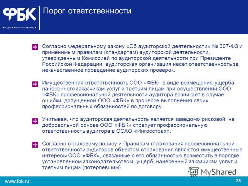 28 www.fbk.ru Порог ответственности Согласно Федеральному закону «Об аудиторской деятельности» 307-ФЗ и применимым правилам (стандартам) аудиторской деятельности, утвержденным Комиссией по аудиторской деятельности при Президенте Российской Федерации,