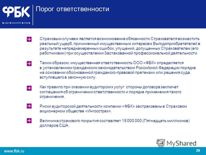 29 www.fbk.ru Страховым случаем является возникновение обязанности Страхователя возместить реальный ущерб, причиненный имущественным интересам Выгодоприобретателей в результате непреднамеренных ошибок, упущений, допущенных Страхователем (его работник