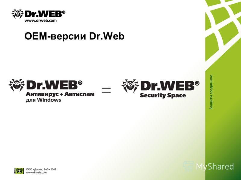 ОЕМ-версии Dr.Web