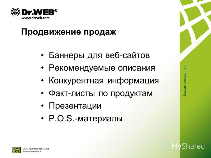 Продвижение продаж Баннеры для веб-сайтов Рекомендуемые описания Конкурентная информация Факт-листы по продуктам Презентации P.O.S.-материалы