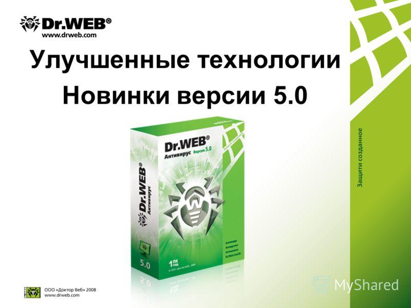 Улучшенные технологии Новинки версии 5.0