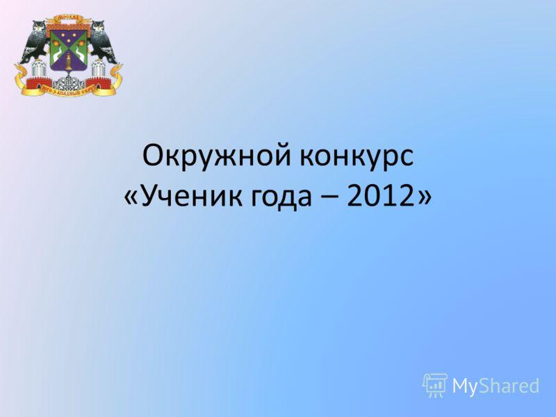 Окружной конкурс «Ученик года – 2012»