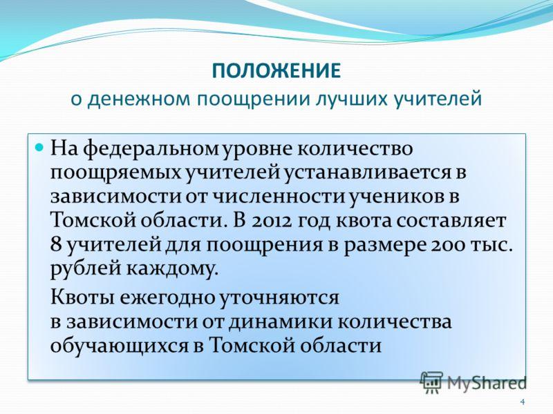 ПОЛОЖЕНИЕ о денежном поощрении лучших учителей На федеральном уровне количество поощряемых учителей устанавливается в зависимости от численности учеников в Томской области. В 2012 год квота составляет 8 учителей для поощрения в размере 200 тыс. рубле