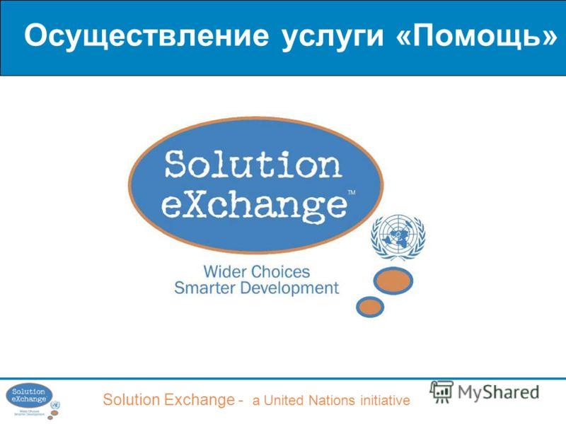 Solution Exchange - a United Nations initiative Осуществление услуги «Помощь»
