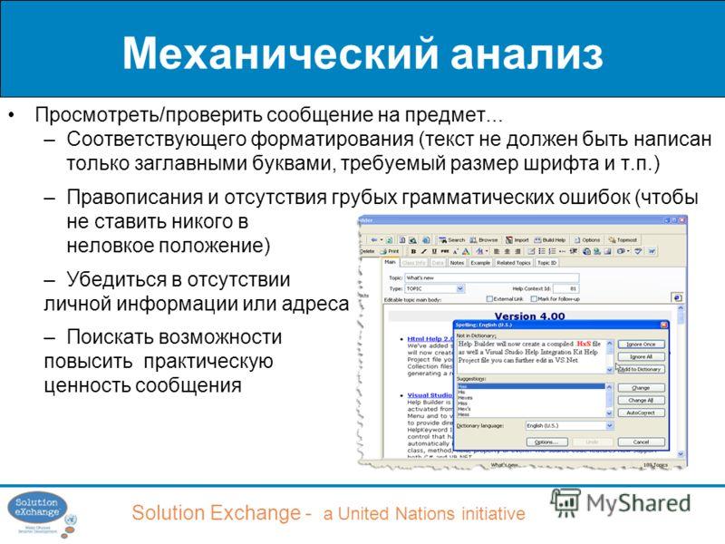 Solution Exchange - a United Nations initiative Механический анализ Просмотреть/проверить сообщение на предмет... –Соответствующего форматирования (текст не должен быть написан только заглавными буквами, требуемый размер шрифта и т.п.) –Правописания