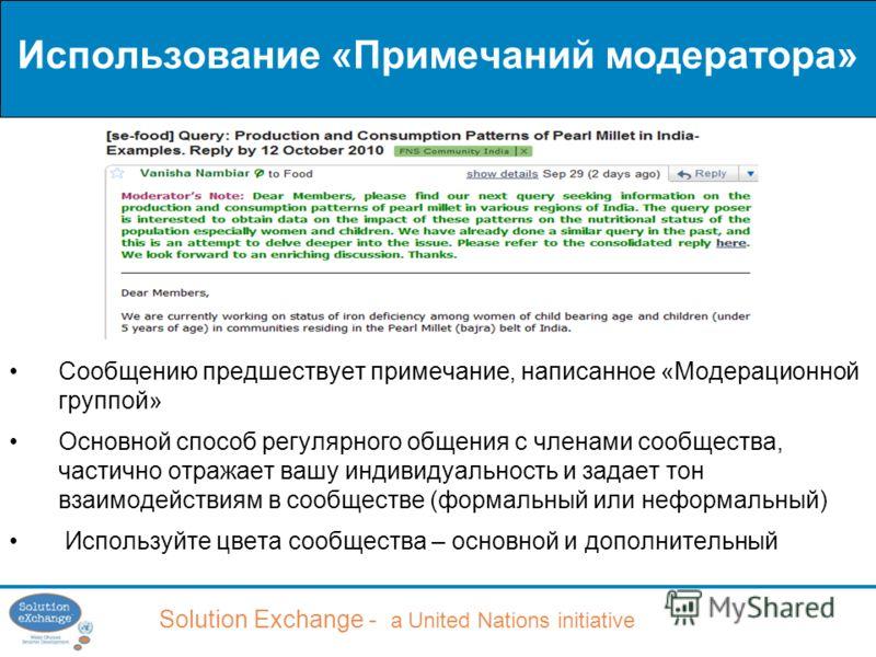 Solution Exchange - a United Nations initiative Использование «Примечаний модератора» Сообщению предшествует примечание, написанное «Модерационной группой» Основной способ регулярного общения с членами сообщества, частично отражает вашу индивидуально
