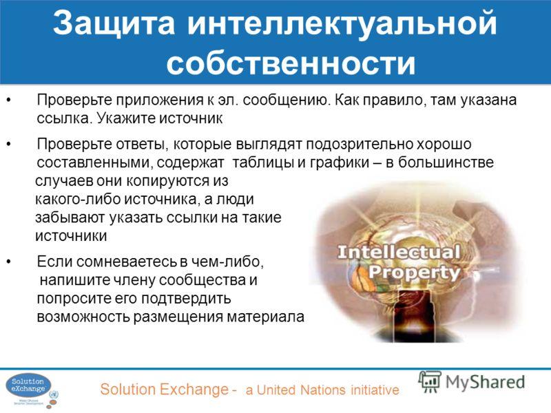 Solution Exchange - a United Nations initiative Защита интеллектуальной собственности Проверьте приложения к эл. сообщению. Как правило, там указана ссылка. Укажите источник Проверьте ответы, которые выглядят подозрительно хорошо составленными, содер