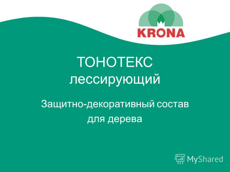 Защитно-декоративный состав для дерева ТОНОТЕКС лессирующий