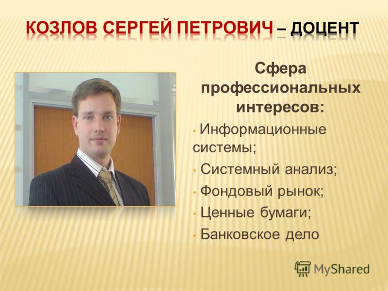 Сфера профессиональных интересов: Информационные системы; Системный анализ; Фондовый рынок; Ценные бумаги; Банковское дело