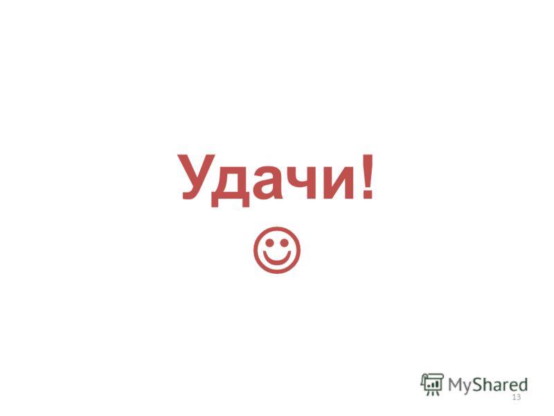 Удачи! 13