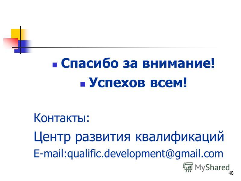 48 Спасибо за внимание! Успехов всем! Контакты: Центр развития квалификаций E-mail:qualific.development@gmail.com