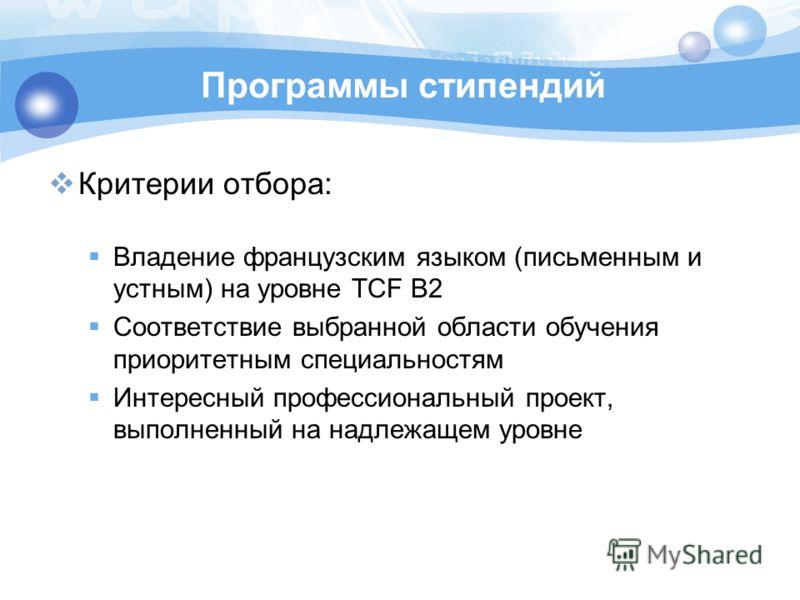 Требования к участникам: Быть гражданином Узбекистана Иметь диплом бакалавра (предпочтительно по приоритетным специальностям) Не являться студентом иностранного университета в течение одного года (принимается в расчёт последние 3 года) Обязательство