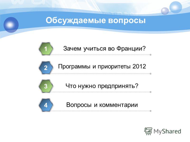 Презентация программ стипендий Посольство Франции в Узбекистане Французский Институт в Узбекистане