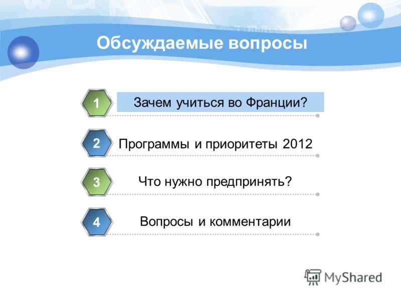 Зачем учиться во Франции? 1 Программы и приоритеты 2012 2 Что нужно предпринять? 3 Вопросы и комментарии 4 Обсуждаемые вопросы