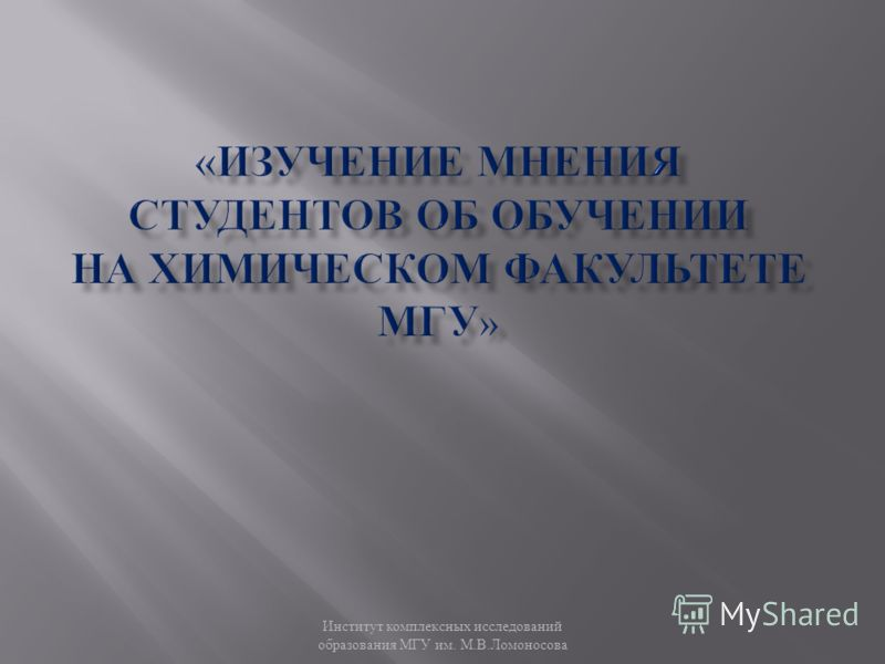 Институт комплексных исследований образования МГУ им. М. В. Ломоносова