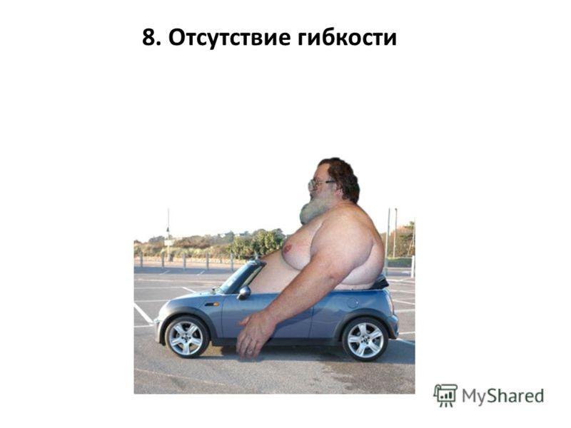 8. Отсутствие гибкости