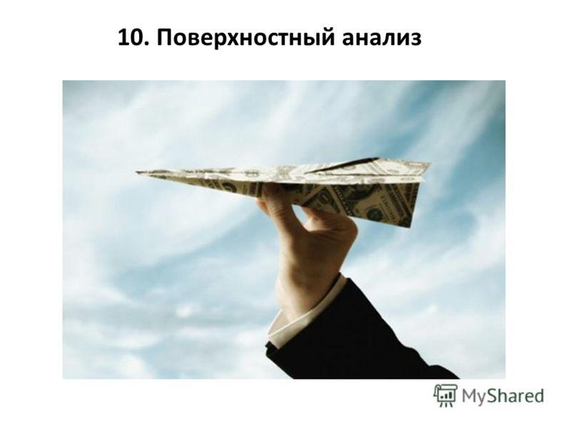 10. Поверхностный анализ