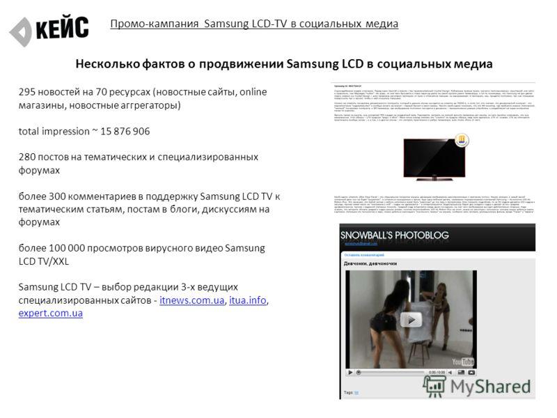 Промо-кампания Samsung LCD-TV в социальных медиа Ресурсы для создания сюжетов Несколько фактов о продвижении Samsung LCD в социальных медиа 295 новостей на 70 ресурсах (новостные сайты, online магазины, новостные аггрегаторы) total impression ~ 15 87