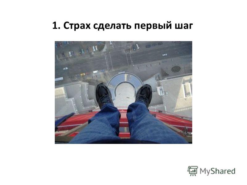 1. Страх сделать первый шаг
