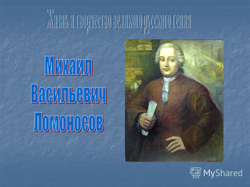 Ломоносов Михаил Васильевич Презентация 5 Класс