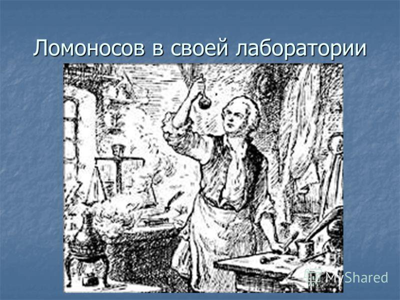 Ломоносов в своей лаборатории