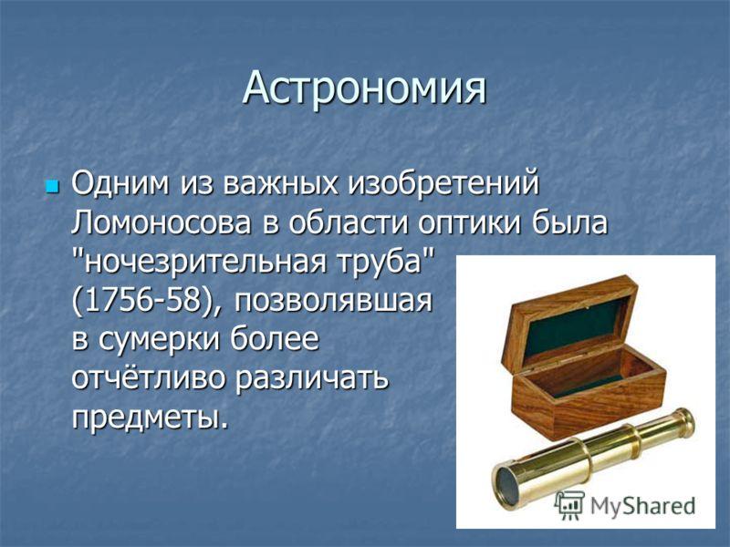 Астрономия Одним из важных изобретений Ломоносова в области оптики была