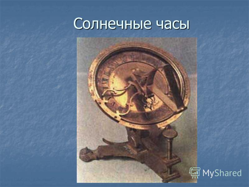 Солнечные часы Солнечные часы