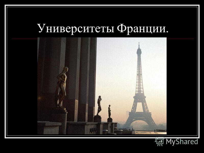 Университеты Франции.