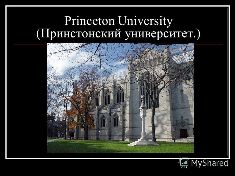 Princeton University (Принстонский университет.)